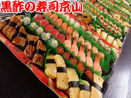 江東区 木場 宅配寿司