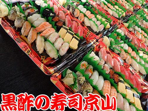 江東区 大島 宅配寿司