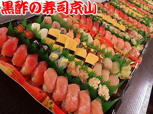 千代田区 岩本町 宅配寿司