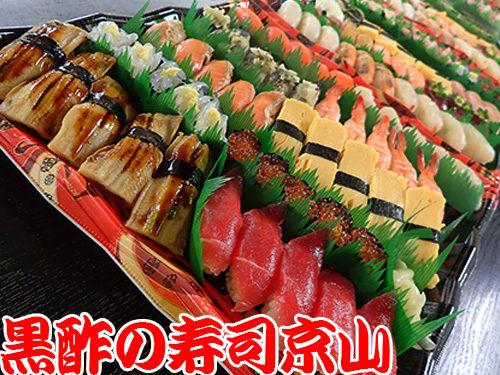千代田区 内幸町 宅配寿司