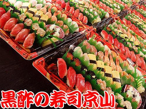寿司 出前 中央区 日本橋中州