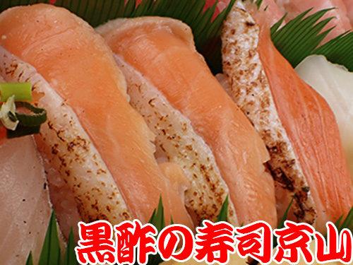 寿司 出前 江東区 東砂