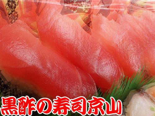 寿司 出前 江東区 新大橋