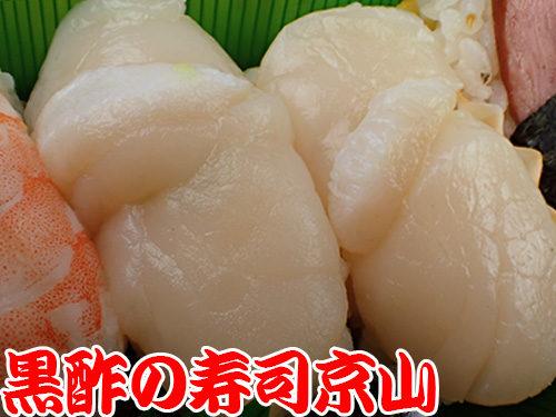 寿司 出前 江東区 南砂