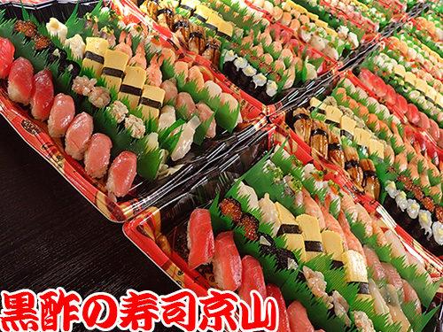 寿司 出前 台東区 日本堤