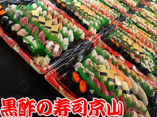 寿司 出前 台東区 西浅草