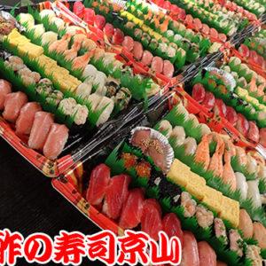 寿司 出前 台東区 花川戸