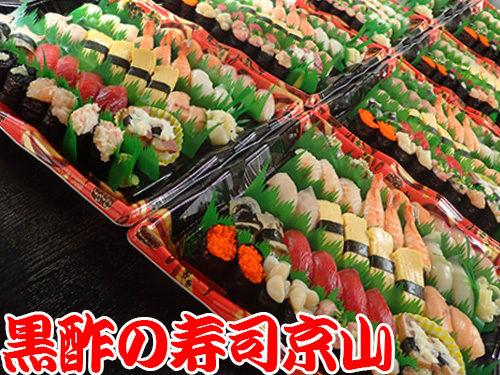 寿司 出前 台東区 橋場