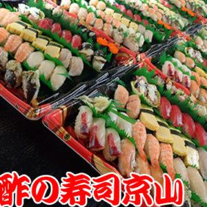 寿司 出前 中央区 晴海