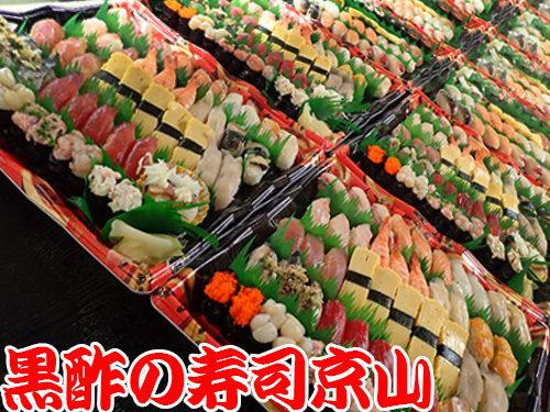 寿司 出前 中央区 浜離宮庭園