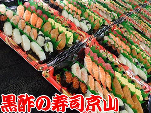 寿司 出前 中央区 湊