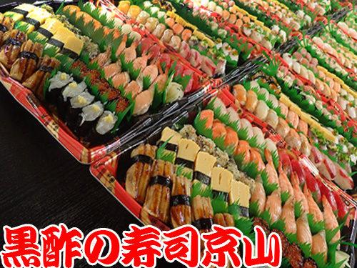 寿司 出前 中央区 八重洲