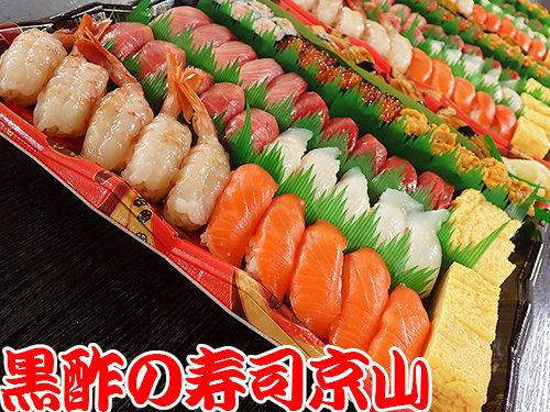 千代田区一番町に美味しいお寿司を宅配します!