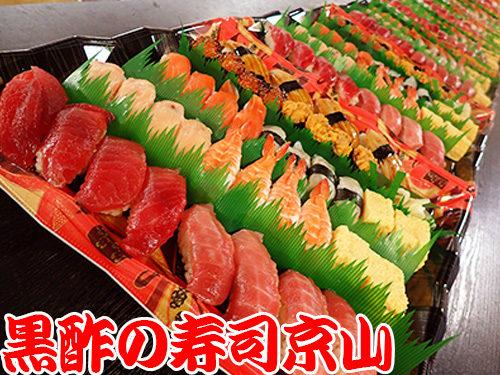 千代田区四番町に美味しいお寿司を宅配します!