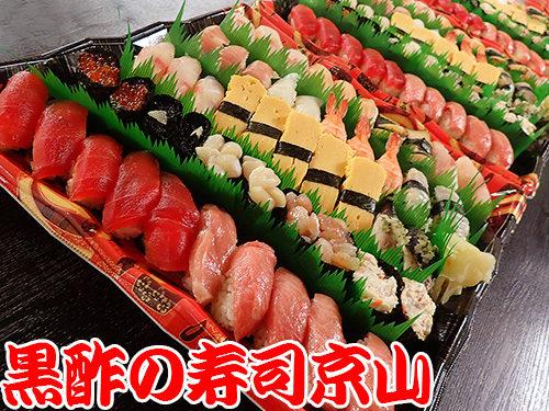 千代田区岩本町に美味しいお寿司を宅配します!