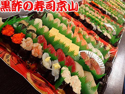 千代田区有楽町に美味しいお寿司を宅配します!